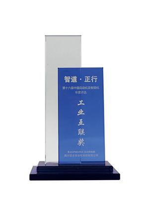第十六届中国自动化工业互联奖